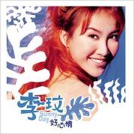 Sunny Day Feelin' Good 1998 李玟