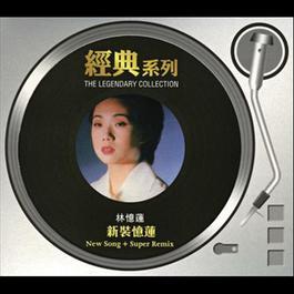 Xin Zhuang Yi Lian 2005 Sandy Lam (林忆莲)