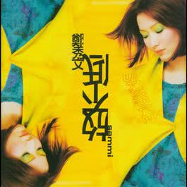 "Owe You Nothing (From ""Feel 100% 1"") 1996 Sammi Cheng"