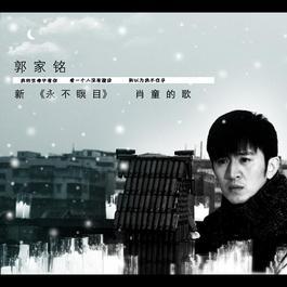 肖童的歌 2011 郭家铭