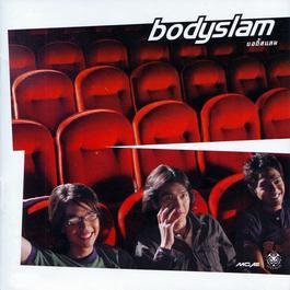 อัลบั้ม Bodyslam