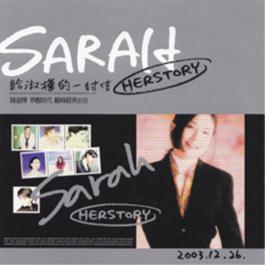给淑桦的一封信 2003 Chan Sarah (陈淑桦)