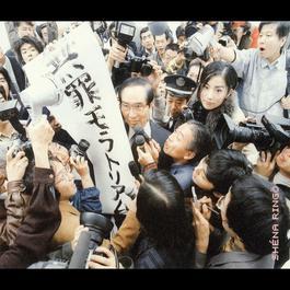 Muzai Moratorium -Innocence Moratorium- 2010 椎名林檎