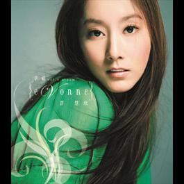 Ai Bu Jian Dan 2004 Evonne Hsu