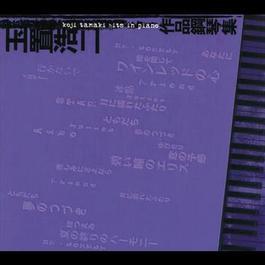 Koji Tamaki Piano Instrumental 2002 Koji Tamaki