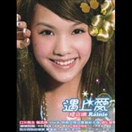 Meeting Love 2006 Rainie Yang (杨丞琳)