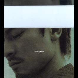 男人哭吧不是罪 2000 Andy Lau