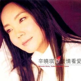 谈情看爱 2000 Winnie Hsin (辛晓琪)