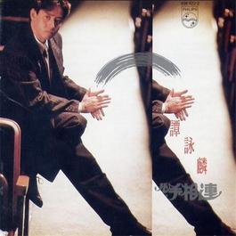 Xin Shou Xiang Lian 1988 Alan Tam (谭咏麟)