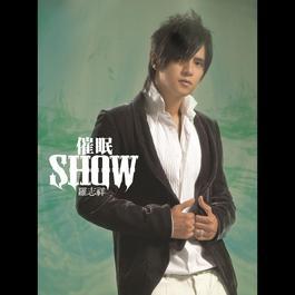 催眠SHOW 2005 羅志祥
