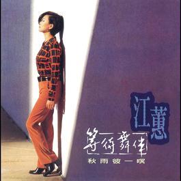 等待舞伴 1996 江蕙