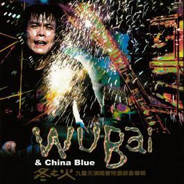 伍佰 and China Blue -冬之火-九重天演唱會特選錄音專輯 2002 Wu Bai & China Blue (伍佰 & China Blue)