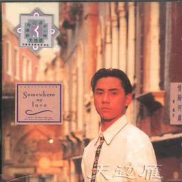 BTB - Qing Gui He Chu 1990 Christopher Wong (黄凯芹)