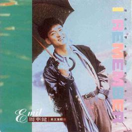 I Remember 1992 Emil Wakin Chau (周华健)