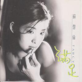满足 1995 Tarcy Su (苏慧伦)