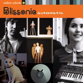 เพลง Blissonic