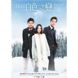 白色之戀電視原聲帶 2012 華語群星