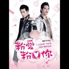 I Love You So Much Original Soundtrack 2014 Various Artist