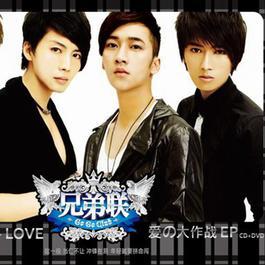 Fighting 4 LOVE 2009 GoGoClub