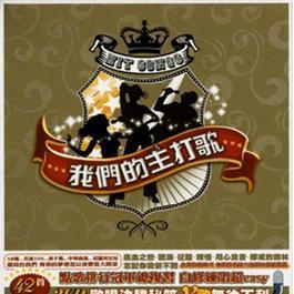 我们的主打歌 2007 Various Artist