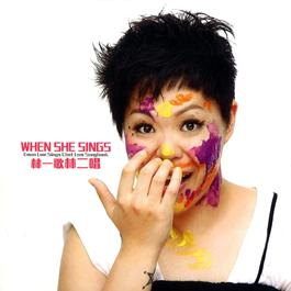 When She Sings 2010 Eman Lam