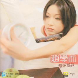 越怕越愛 (三) 1996 Bondy Chiu Hok Yee (赵学而)