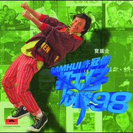 The Voice Of Working Class '98 2009 Sam Hui (许冠杰)