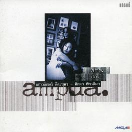 อัลบั้ม Amp.-Da.