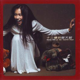 十二楼的莫文蔚 2000 Karen Mok (莫文蔚)