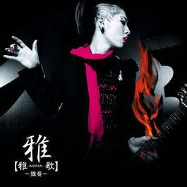 Miyaviuta-Dokuso- 2006 Miyavi
