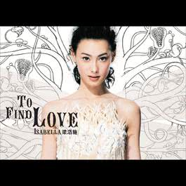 To Find Love 2005 梁洛施