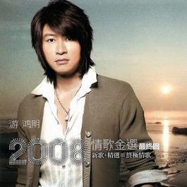 2008 情歌金選最終回 新歌+精選 2008 游鴻明