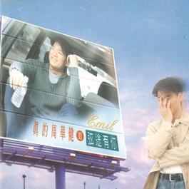 真的周華健 2 弦途有你 1995 Emil Wakin Chau (周华健)