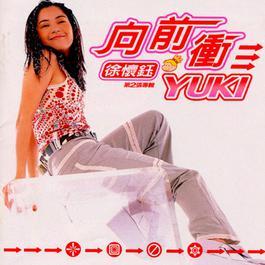 向前冲 1998 Yuki Hsu (徐怀钰)