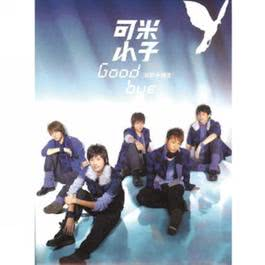 Goodbye Comic Boyz 2005 Comic Boyz (可米小子)