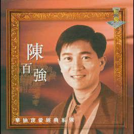 My Lovely Legend - Danny Chan 2012 Danny Chan (陈百强)