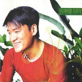 忘忧草 2001 Emil Wakin Chau (周华健)