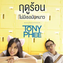 โทนี่ ผี (New Single 2014) 2014 โทนี่ ผี