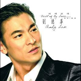 繼續談情(粵) 2005 Andy Lau