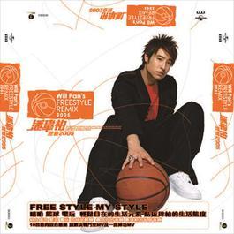 Free Style Remix 2006 Wilber Pan (潘玮柏)