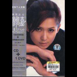 鋼琴女生 2005 廖雋嘉