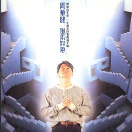 风雨无阻 1994 Emil Wakin Chau (周华健)