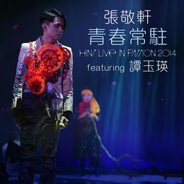青春常駐 (Hins Live in Passion 2014) (feat. 譚玉瑛) 2014 周虹