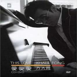 This Love 2006 Khalil Fong (方大同)
