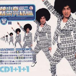 精采完结篇 2000 Jordan Chan (陈小春)