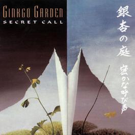 Secret Call 2008 Ginkgo Garden