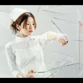 Honnou -Instinct- 2006 Shiina Ringo