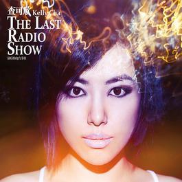 The Last Radio Show 2010 查可欣