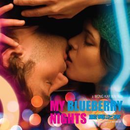 My Blueberry Nights ( Dian Ying Yuan Sheng Da Die ) 2016 Various Artists