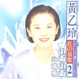 Hong De Yan Ge Xiao Yu Xiao Yu 1996 Yee-ling Huang (黄乙玲)